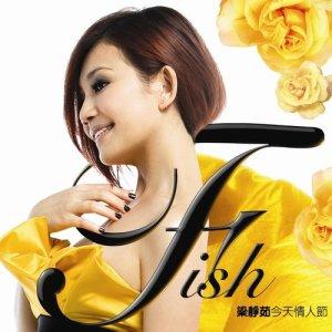 """收聽梁靜茹的夢醒時分 (2007""""理性與感性""""Live)歌詞歌曲"""