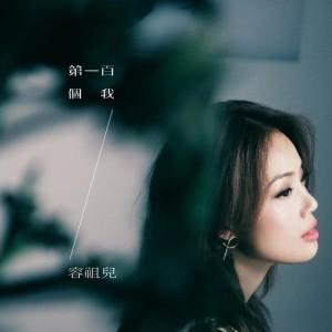 容祖兒的專輯第一百個我 (國)