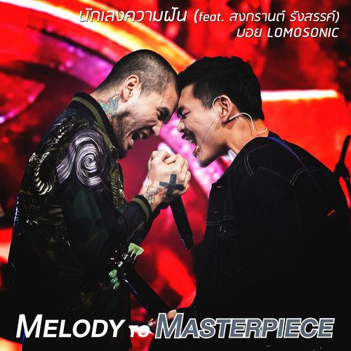 """ฟังเพลงอัลบั้ม นักเลงความฝัน (feat. สงกรานต์ รังสรรค์) [From """"Melody to Masterpiece""""]"""