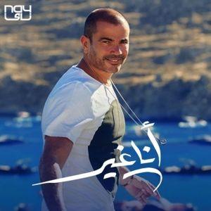 Album Khalseen from Amr Diab