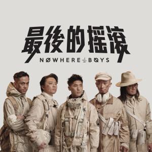 Nowhere Boys的專輯最後的搖滾