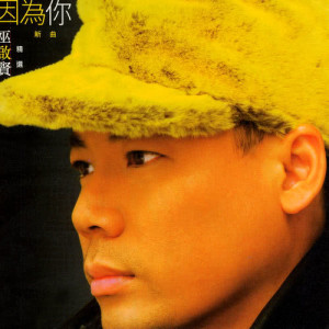 Album Yi Wei Ni (New Songs & Greatest Hits) from 巫启贤