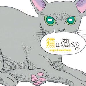 WEDNESDAY CAMPANELLA的專輯Neko Wa Dakumono (Original Motion Picture Soundtrack)