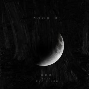 馮穎琪的專輯POOR U (feat. 鄧小巧 & 王嘉儀)
