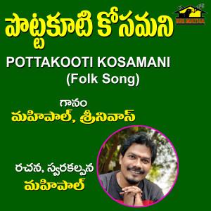 Album Pottakuti Kosamani from Srinivas