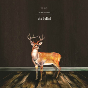 전상근的專輯the Ballad