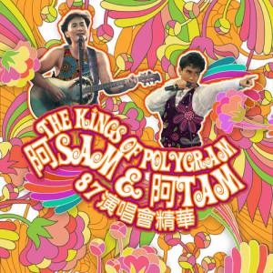 Album The Kings Of Polygram A Sam & A Tam 87 Yan Chang Hui Jing Hua from 许冠杰
