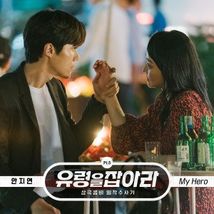 An Ji-yeon的專輯Catch the Ghost (Original Television Soundtrack), Pt. 5