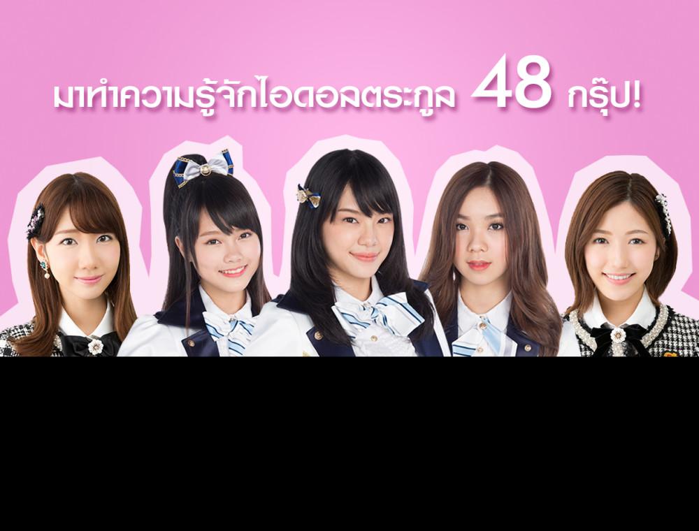 มาทําความรู้จักไอดอลตระกูล 48 Group!