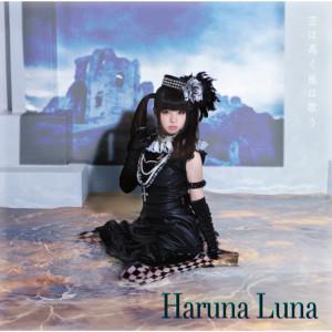 Luna Haruna的專輯Sorawa Takaku Kazewa Utau
