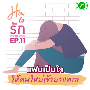 อัลบัม EP.11 แฟนเป็นใจ ให้คนใหม่เข้ามาแทรก ศิลปิน How to รัก [Thairath Podcast]