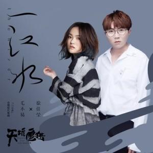 徐佳瑩的專輯一江水 (電視劇《天坑鷹獵》片尾曲) [合唱版]