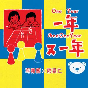 陳奐仁的專輯一年又一年