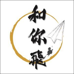 香港人的專輯和你飛