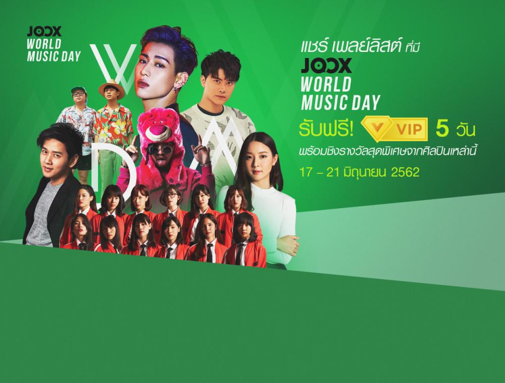 JOOX World Music Day 2019 แชร์เพลย์ลิสต์รับทันที VIP 5 วัน! (17-21 มิ.ย.62 เท่านั้น)
