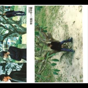 Yi Nian Ban Zai 1999 Hacken Lee