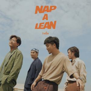 อัลบัม ใจดื้อ ศิลปิน NAP A LEAN