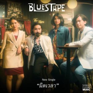 อัลบัม เรื่องในใจ - Single ศิลปิน Blues Tape