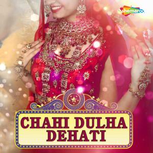 Album Chahi Dulha Dehati from Arvind Tiwari