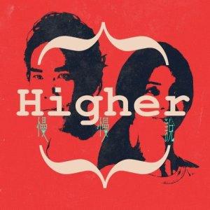 慢慢說樂團的專輯Higher (大專體總躍動指定曲)