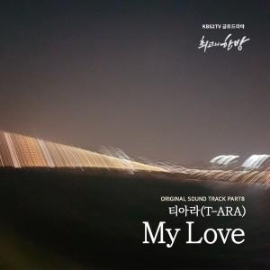 T-ara的專輯The Best Hit (Original Television Soundtrack), Pt. 8