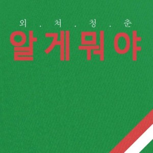 """Soyeon Park的專輯Merry Merry (from """"Whatever"""")"""