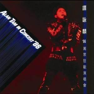 譚詠麟的專輯譚詠麟'86萬眾狂歡演唱會