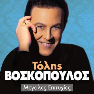 Tolis Voskopoulos (Megales Epityhies) dari Tolis Voskopoulos