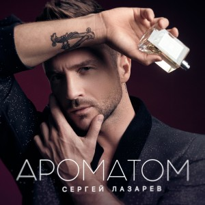 Album Aromatom from Sergey Lazarev