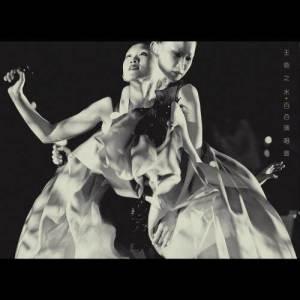 王菀之的專輯水‧百合演唱會 2011