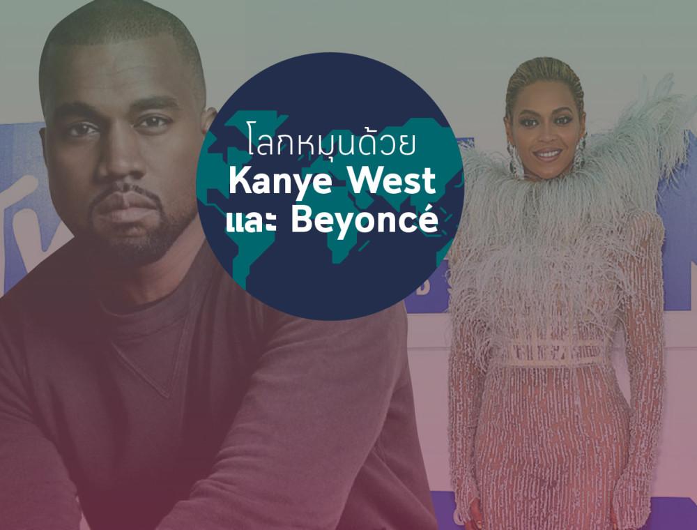โลกหมุนด้วย Kanye West และ Beyoncé