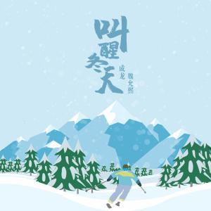 成龍的專輯叫醒冬天