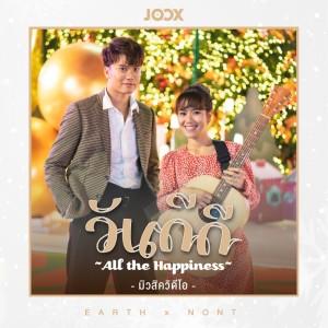 อัลบัม วันดีดี (All the Happiness) [JOOX Exclusive] - Single ศิลปิน เอิ๊ต ภัทรวี