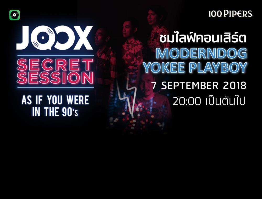 ชมกันสดๆ JOOX Secret Session #As If You Were in The 90s
