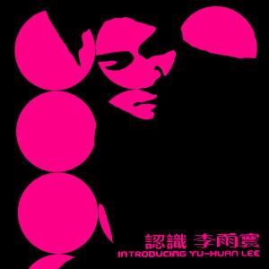 Album 認識李雨寰 from DMDM