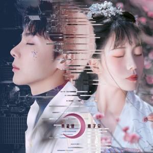 宋孟君的專輯散花流月