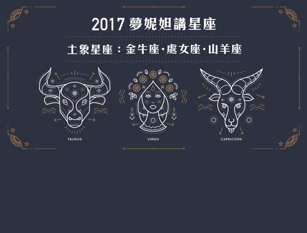 2017夢妮妲講土象星座!