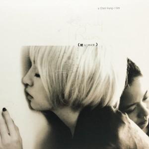 陳建騏的專輯花吃了那女孩 電影原聲帶