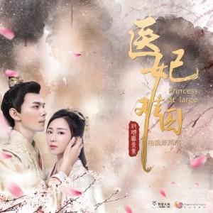 收聽黃齡的釵頭鳳 (電視劇《醫妃難囚》片頭曲)歌詞歌曲