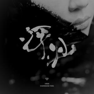 方皓玟的專輯浮沙