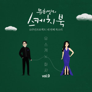 Album [Vol.9] You Hee yul's Sketchbook 10th Anniversary Project : 4th Voice 'Sketchboo from Hwa Sa