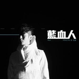 許廷鏗 Alfred Hui的專輯藍血人
