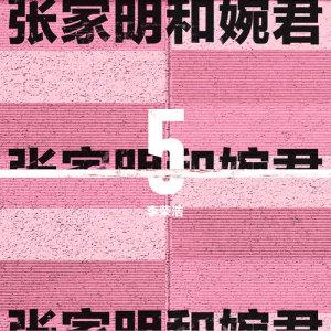 李榮浩的專輯張家明和婉君