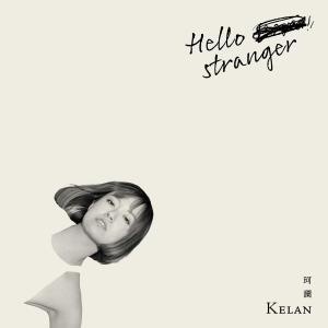 珂瀾的專輯Hello Stranger