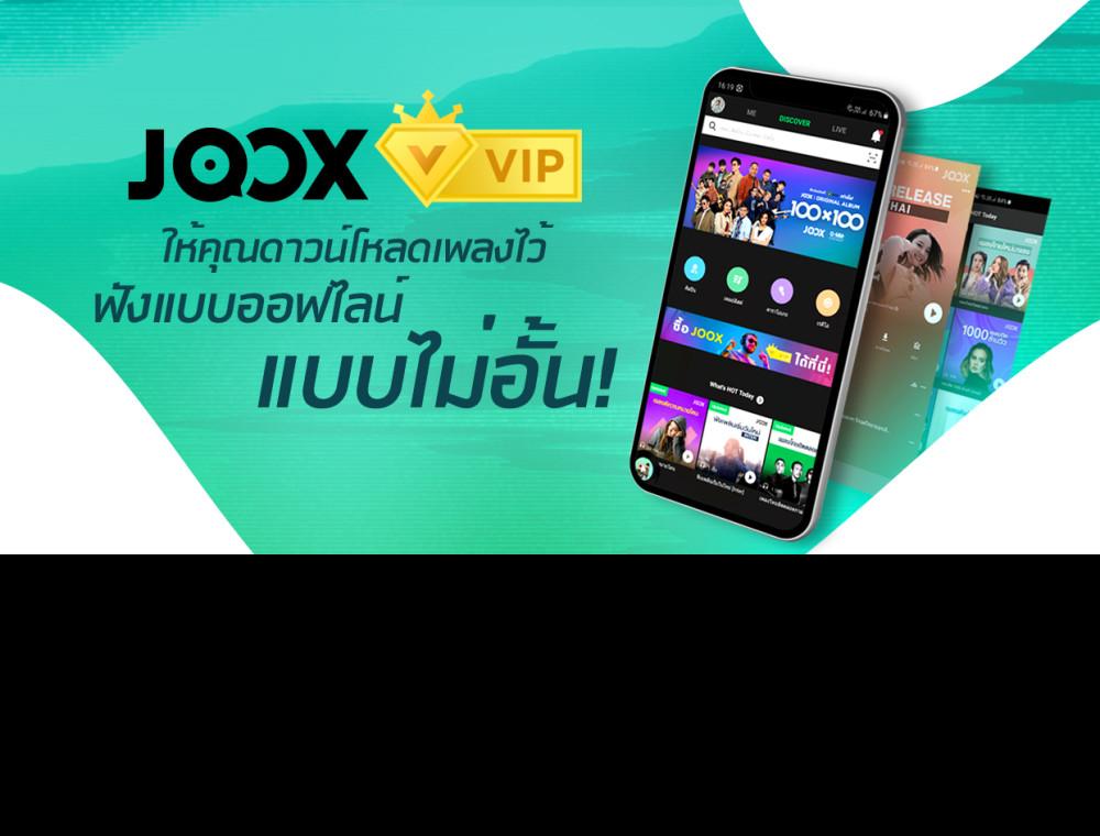 รู้หรือไม่! JOOX VIP ให้คุณดาวน์โหลดเพลงไว้ฟังแบบออฟไลน์ได้แบบไม่จำกัด!