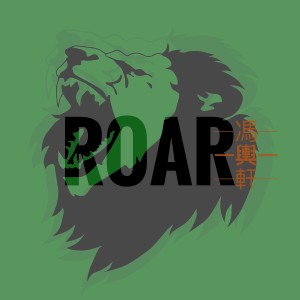 Listen to Roar song with lyrics from 冯舆轩