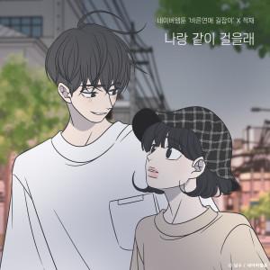 적재的專輯Do you want to walk with me? (Romance 101 X Jukjae)