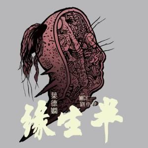 葉德嫻的專輯半生緣
