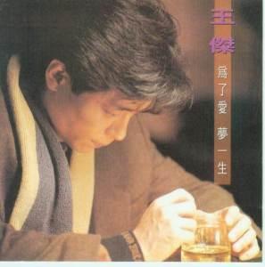 王傑的專輯為了愛.夢一生