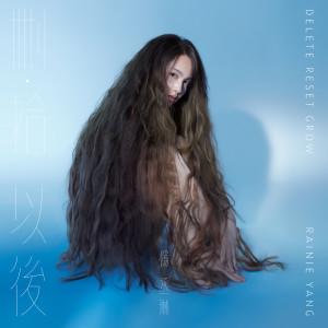 Album Shan·Shi Yi Hou from 杨丞琳